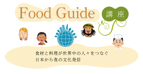 Food_guide_top02