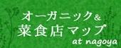 名古屋ビーガングルメ祭り