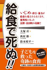 Kyushoku_de_shinu