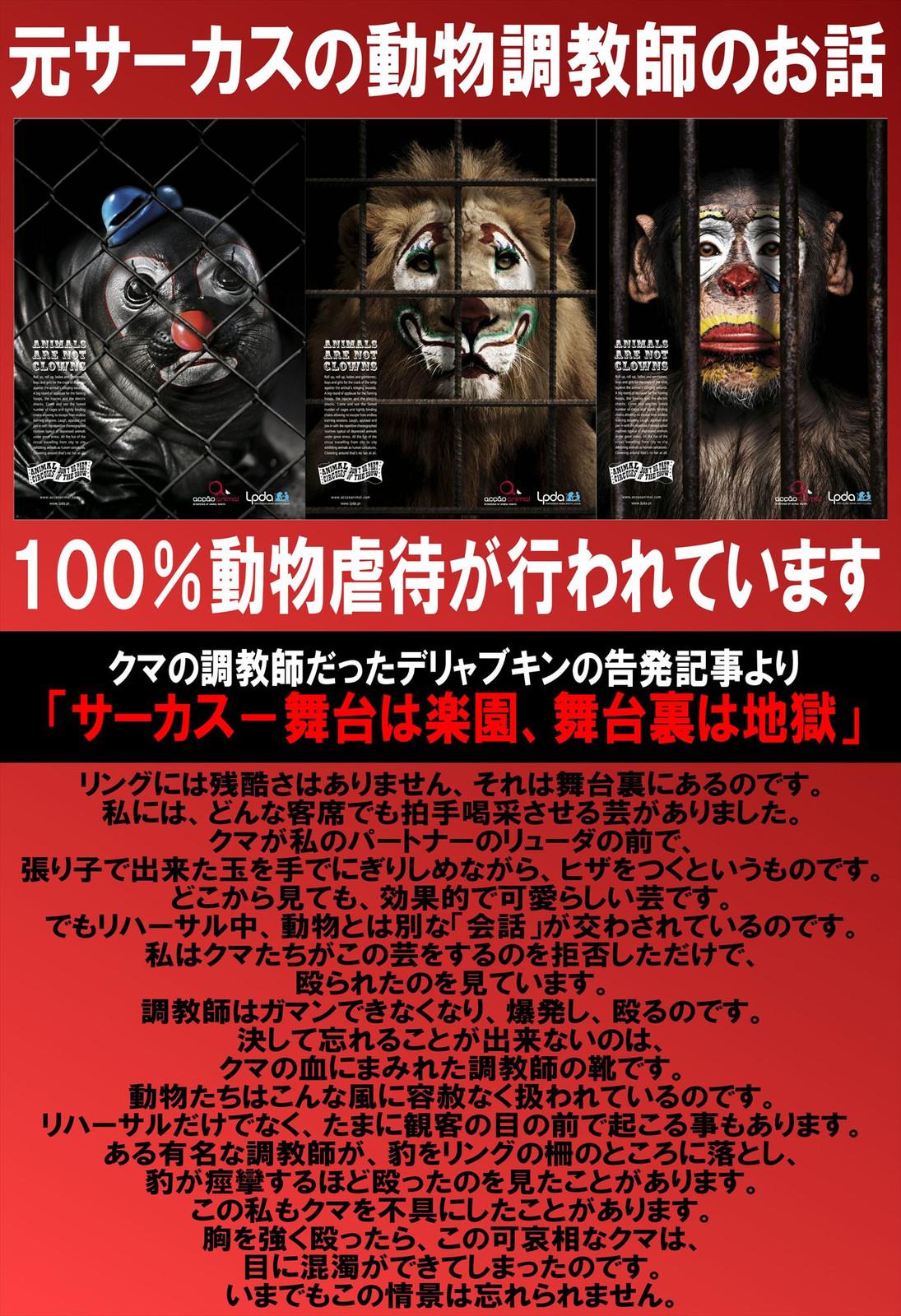 Circus3_r