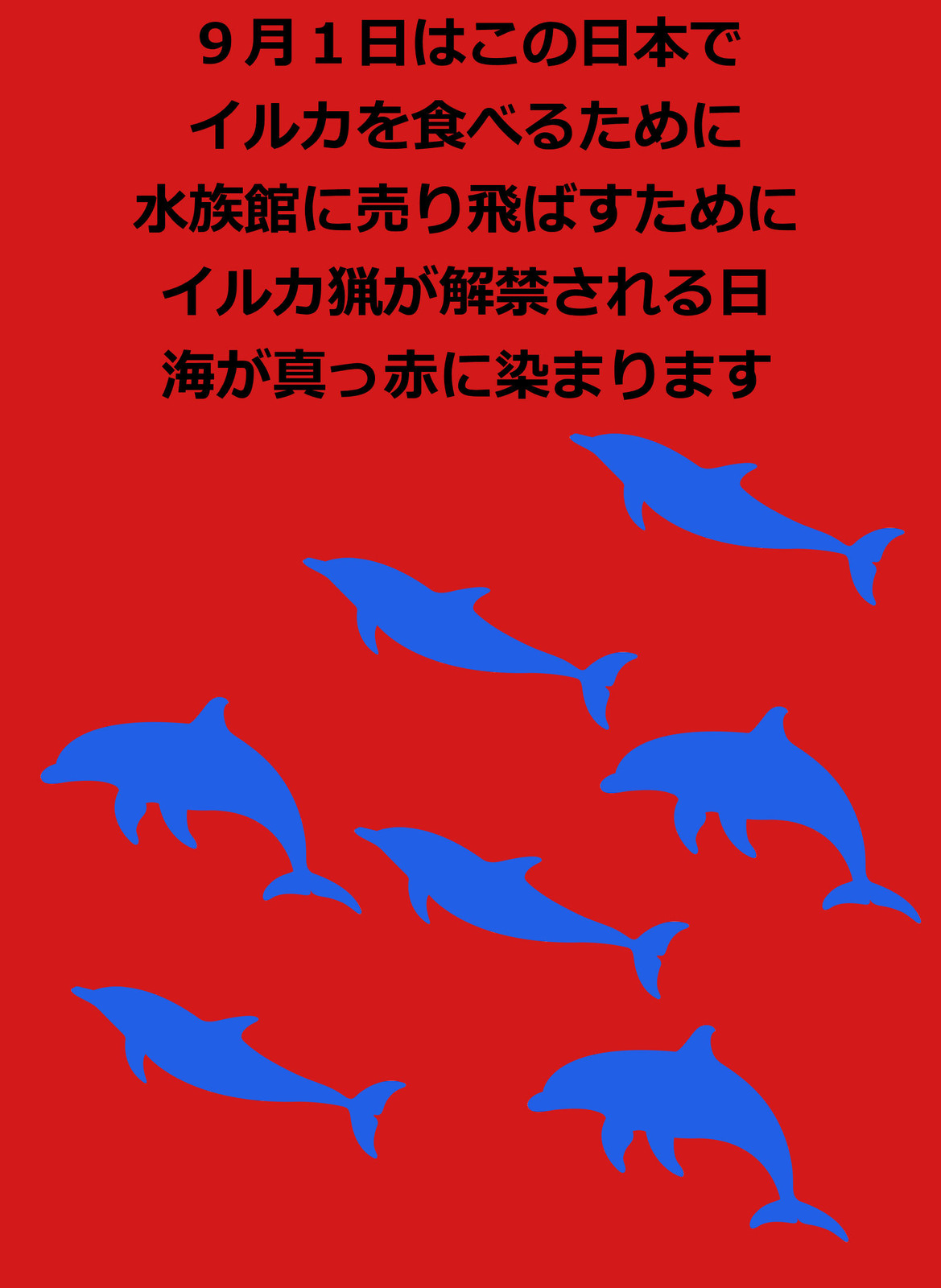 Japandolphinsday2