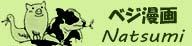 Banner_blog_natsumi