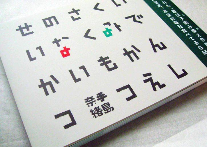 20131101idenshibook