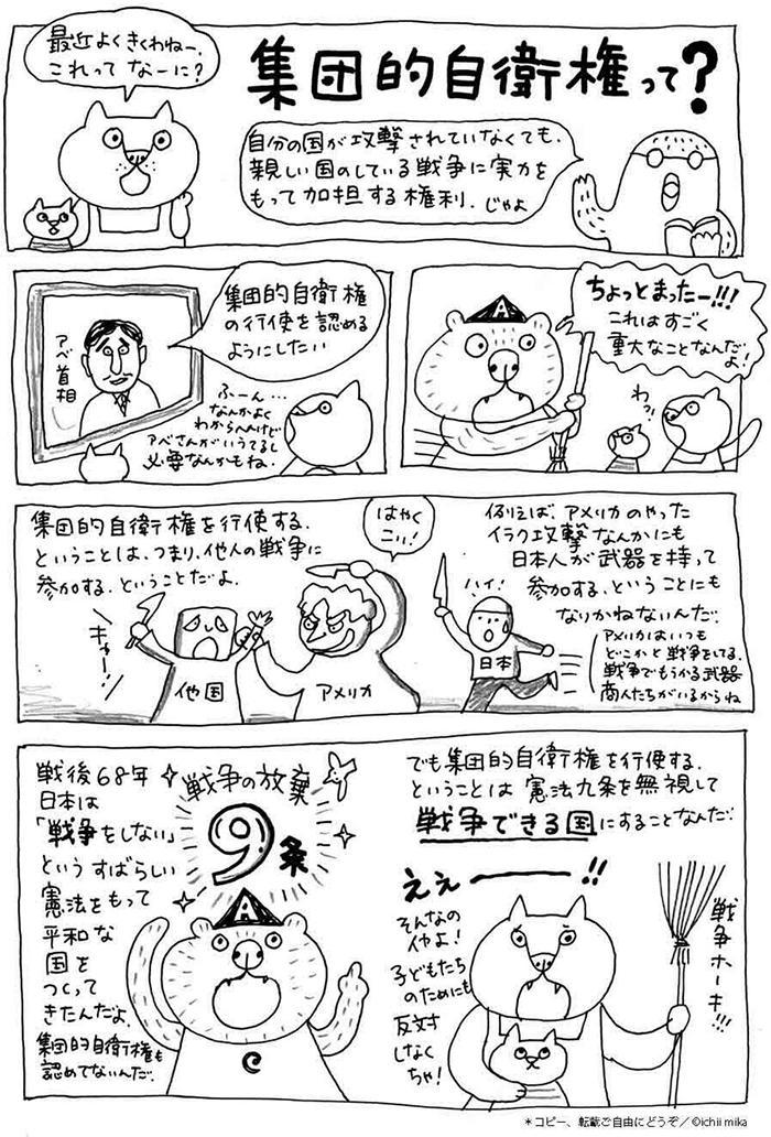 Shudanteki1
