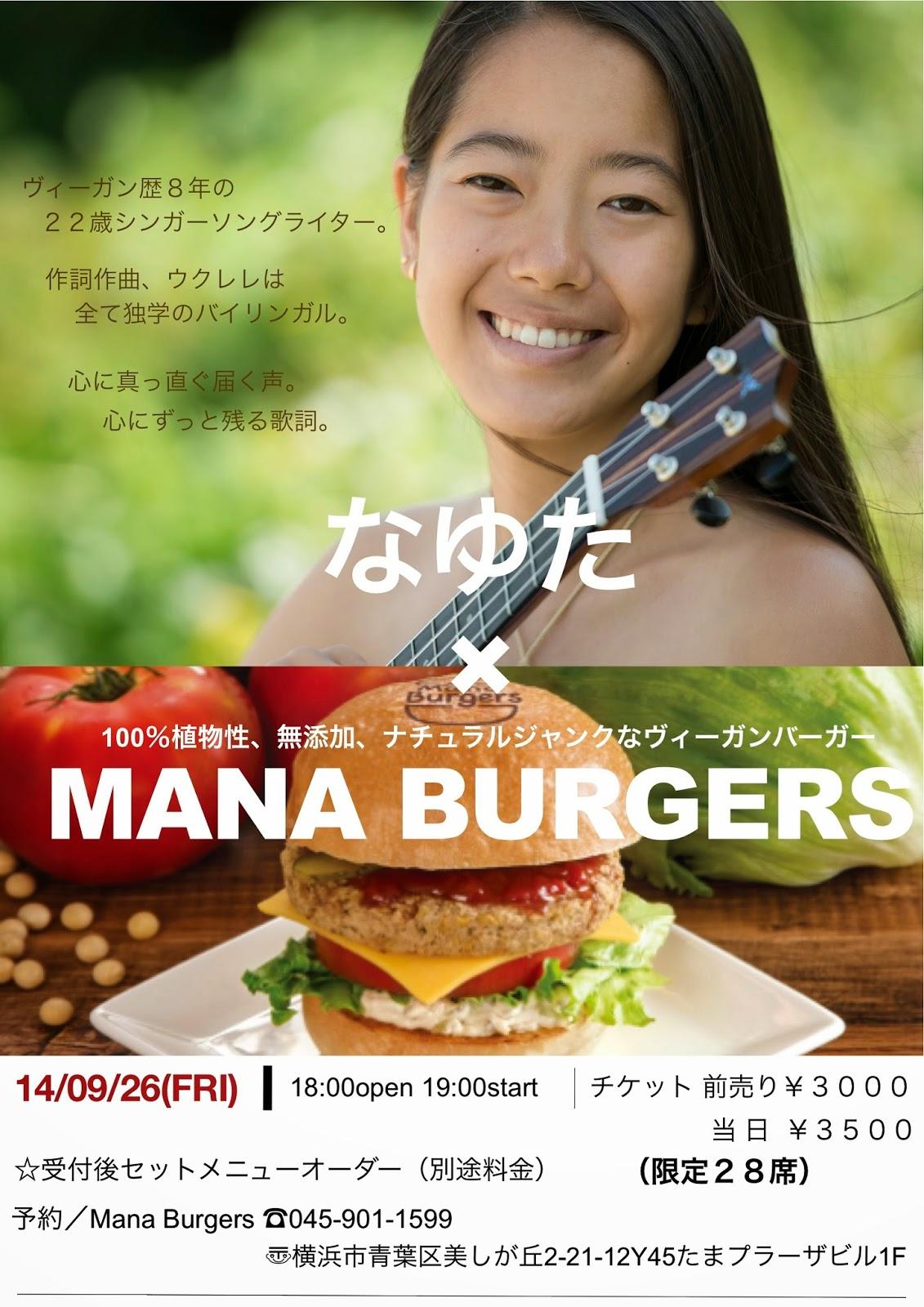 Mana_burgers