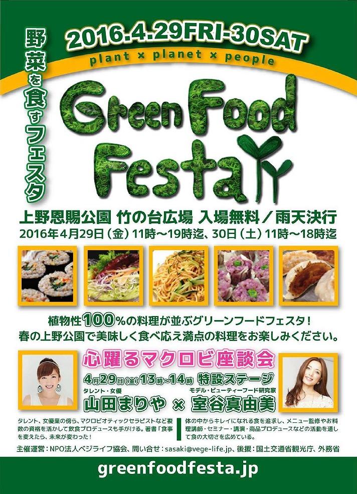 Greefoodfesta2016