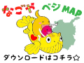 名古屋ベジMAP